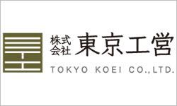 株式会社東京工営