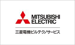 三菱電機ビルテクノサービス