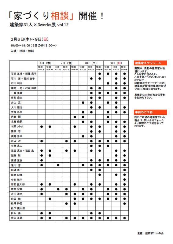 schedule.12