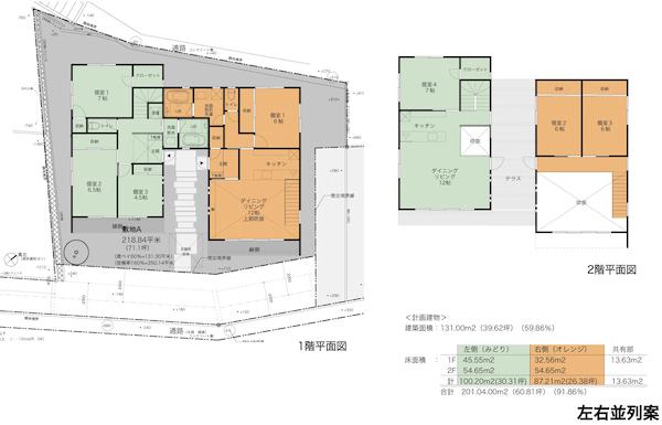 横浜西谷の二世帯住宅間取り-左右-