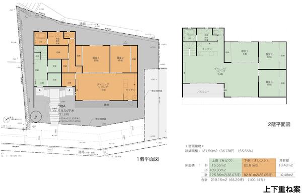 横浜西谷の二世帯住宅間取り-上下-