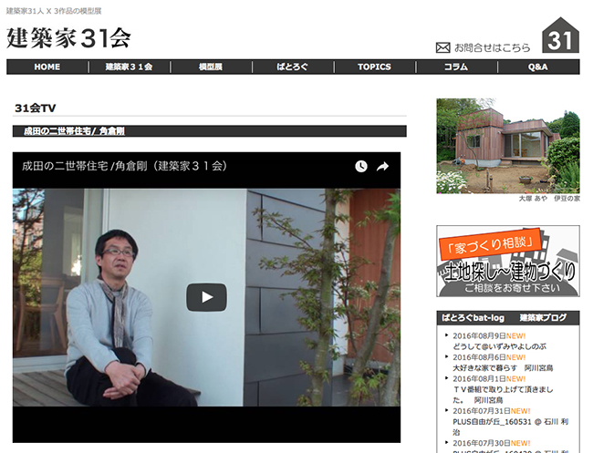 31会TV 成田の二世帯住宅