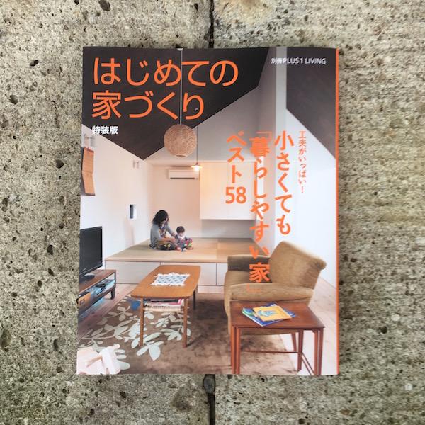 佐賀・高橋設計室